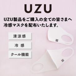 UZU製品ご購入で、冷感マスクをプレゼント!