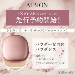 【終了】「アルビオン」新商品 先行予約 受付中!ローズマリー限定ノベルティも♪