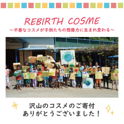 【CSR活動レポート】ご寄付いただいたコスメでアートワークショップを行いました!