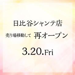 3/20(金・祝) 日比谷シャンテ店 再オープンのお知らせ