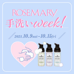 10月15日は「世界手洗いの日」10月9日~10月15まで「ROSEMARY 手洗いweek!」を開催♪