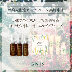 【数量限定】イグニス新商品 発売記念キャンペーン&ウィンターコフレ発売!