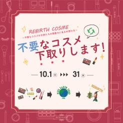 【終了】10/31(木)まで!不要なコスメが素敵なアートに!『REBIRTH(リバース)コスメキャンペーン』開催!