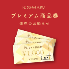 「ローズマリープレミアム商品券」ご利用は2/28(日)まで!