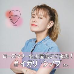 【終了】10/26(土)ローズマリー名古屋店にイガリさんがやってくる!