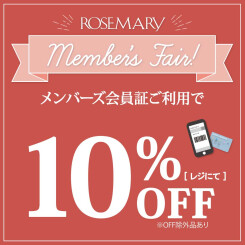 【終了】お得な10%OFF!「ローズマリー メンバーズフェア」開催!