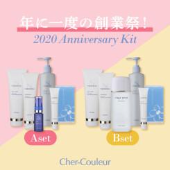 「シェルクルール化粧品」年に一度の創業祭!