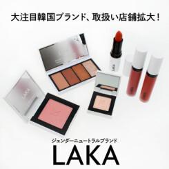 韓国発ジェンダーレスコスメ「LAKA」取扱い店舗拡大!