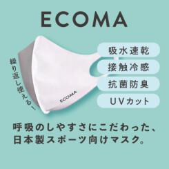 接触冷感 エコマ・スポーツマスク