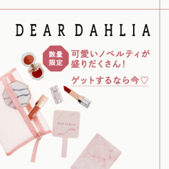 【9/30まで】ディアダリアご購入でノベルティプレゼント!