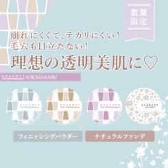 【6月13日(土)発売】数量限定!「チャコット」×「ローズマリー」2020年コラボ商品