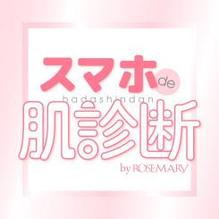 AI肌診断サービス【 スマホ de 肌診断 by ROSEMARY 】がスタート!