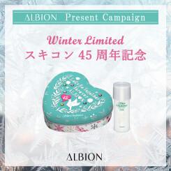 【数量限定】アルビオン「スキコン」ウィンターキャンペーン♪