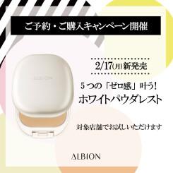 アルビオン 春の新作ファンデーション ご予約・ご購入キャンペーン!