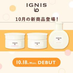 10月18日発売!IGNIS io(イグニス イオ)からマシュもちほっぺ新感覚クリームが登場♪