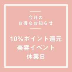 <8月>10%ポイント還元日 / 美容イベント情報 / 休業日