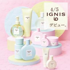 4/5デビュー! イグニスから新ブランドが登場!好きなものを好きなだけ「イグニス イオ」。