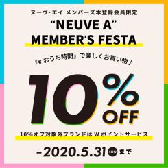 5/31(日)まで!おうちじかんでお得にお買い物♪メンバーズフェスタ開催!