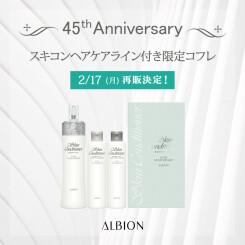 「アルビオン スキコン 45周年記念コフレ」2/17(月)再販決定!