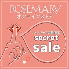12/22(日)まで!「MAX30%OFF」ローズマリーオンラインストア シークレットセール開催!