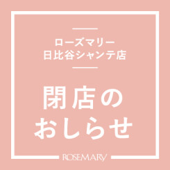「ローズマリー日比谷シャンテ店  閉店」のお知らせ