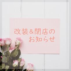 改装・閉店のお知らせ