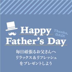 毎日頑張るお父さんへ リラックス&リフレッシュを贈ろう