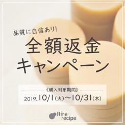【終了】10/31(木)まで!「リルレシピ 全額返金キャンペーン」開催!