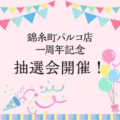 錦糸町店1周年!記念して、抽選会を開催中!