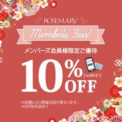 【終了】新春初売りは10%OFFでお得に♪「ローズマリー メンバーズフェア」開催!