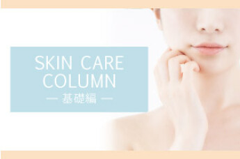 【 スキンケア基礎編 】~自分のお肌を知ることが綺麗な素肌への近道!~