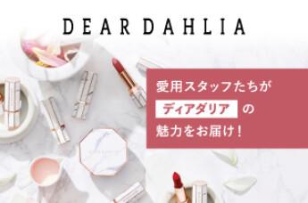 """愛用スタッフたちが""""ディアダリア""""の魅力をお届け!"""