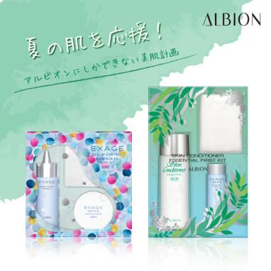 5/17(月)アルビオンから夏肌を応援する限定セットと新商品が登場!