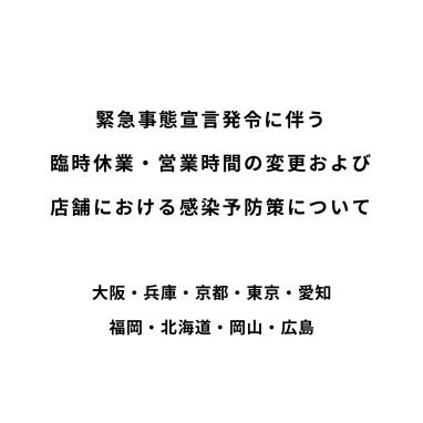 9都府県を対象とした緊急事態宣言に伴う営業時間の変更と店舗での感染予防対策について
