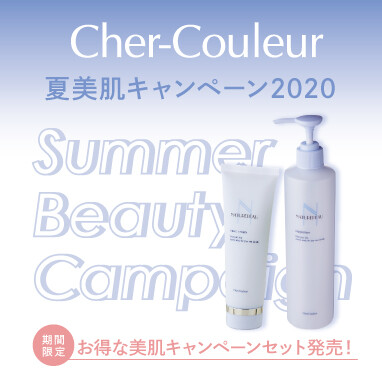シェルクルールの夏美肌キャンペーン開催!