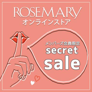 12/22(日)まで!「MAX30%以上OFF」ローズマリーオンラインストア シークレットセール開催!
