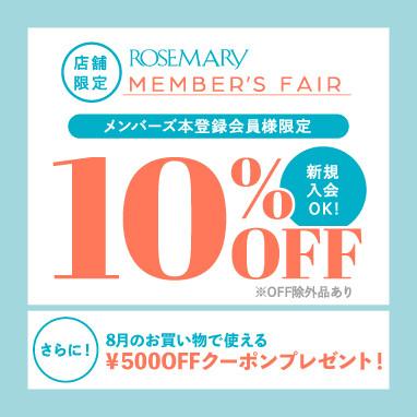 7/16(金)~7/22(木)まで お得なローズマリーメンバーズフェア開催!