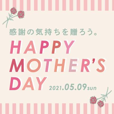 4/15(木)~『母の日』感謝の気持ちを贈ろうキャンペーン開催!