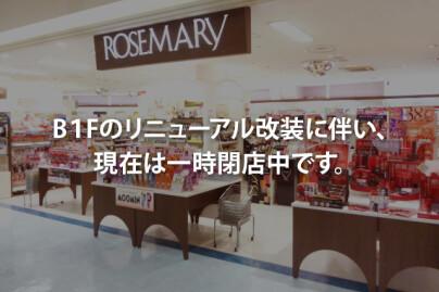 ローズマリー 日比谷シャンテ店