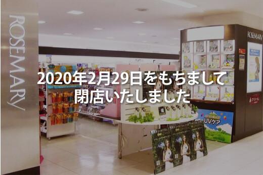 ローズマリー 熊本パルコ店