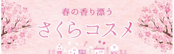 春めき桜コスメで女子力UP!