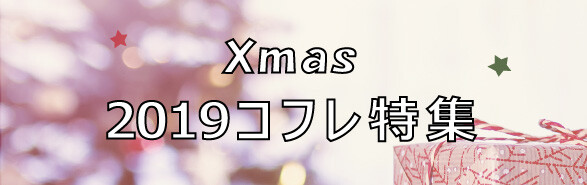2019クリスマスコフレ特集